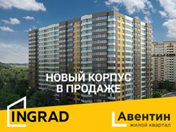 ЖК «Авентин». Новый корпус в продаже! Квартиры от 1,8 млн руб.